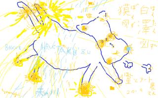 獏・白澤図 2019 星とアート展に寄せて.png